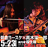20160523_sololive_02